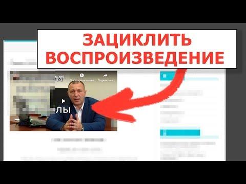 Вопрос: Как зациклить воспроизведение видеоролика YouTube?