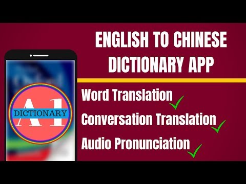 English To Chinese Dictionary App | English To Chinese Translation App