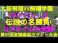 大阪桐蔭vs桐蔭学園 ロスタイムの死闘 第97回全国高校ラグビー大会 2017-2018