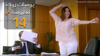 مسلسل يوميات زوجة مفروسة أوي الحلقة |14| Yawmeyat Zawga Mafrosa Episode