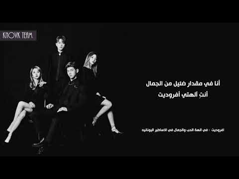KARD -  Into You (Arabic Sub)