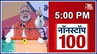 NonStop 100 : PM Narendra Modi To Address Public In Moradabad