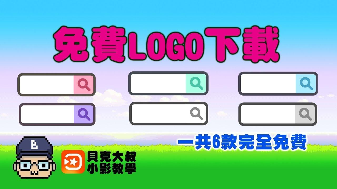 免費LOGO下載!可套用到小影使用喔!|小影教學|Free LOGO for VivaVideo|貝克大叔 #免費 #小影 #logo - YouTube