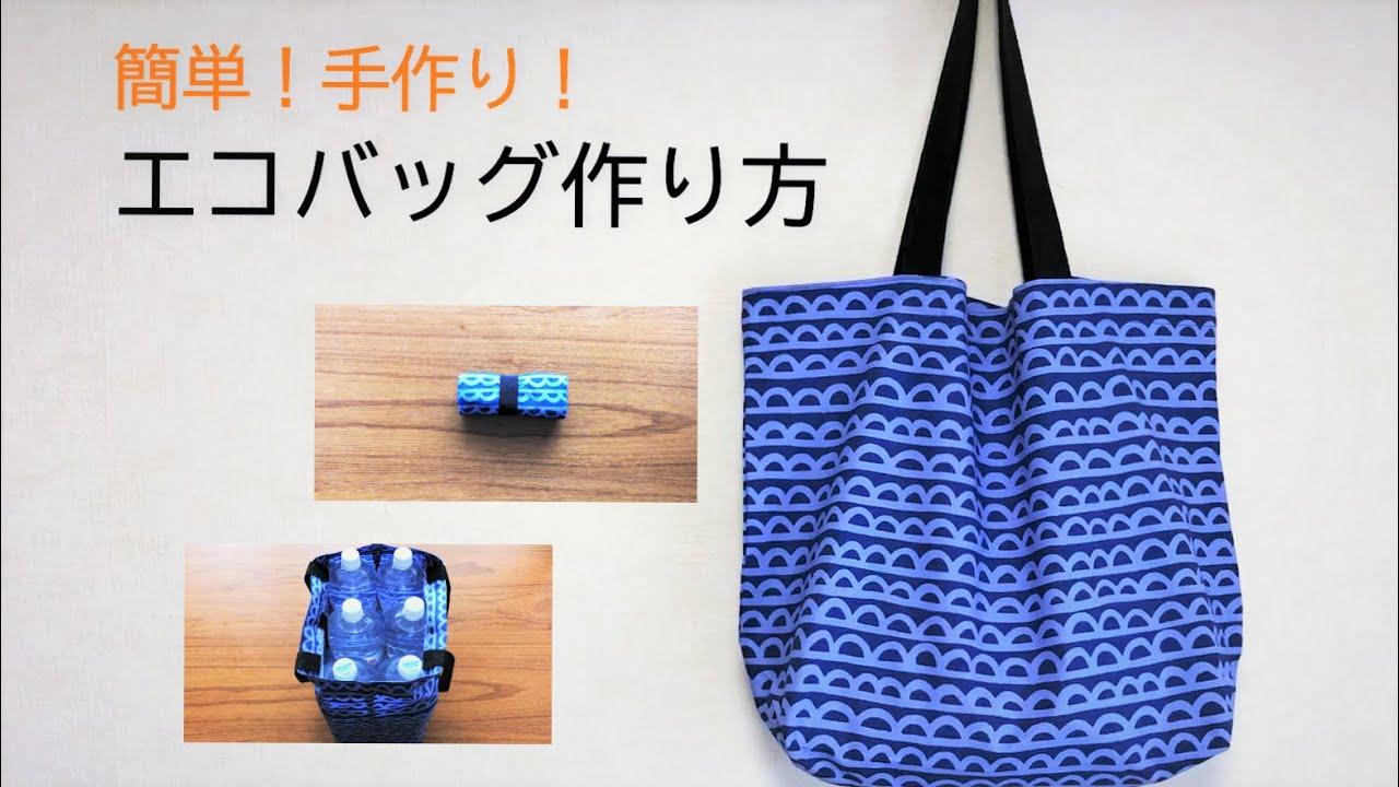 【おうちでDIY】ダイソーのハギレで作る簡単エコバッグ
