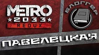 Скачать Дневники Metro Redux Павелецкая