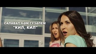 "Гузэлем и Салават Миннеханов – ""Кил, кил"" | 1080p"