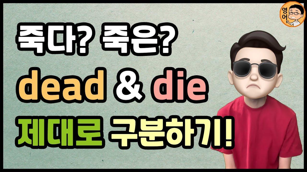 dead와 die는 어떻게 다를까요?  (feat. 죽다) // 기초영어 with 어션영어