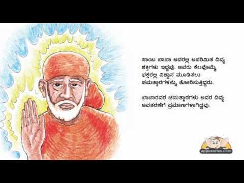 Talking Book In Kannada Shirdi Sai Baba