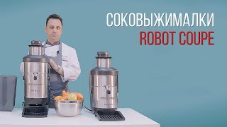 Обзор Соковыжималок Robot Coupe