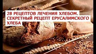 28 рецептов лечения хлебом Секретный рецепт чудодейственного иерусалимского хлеба