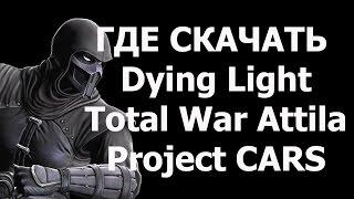 Где скачать рабочую лицензию или пиратскую версию Dying Light, Total War Attila, Project CARS