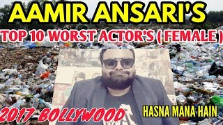 AAMIR ANSARI'S TOP 10 WORST ACTOR'S ( FEMALE ) OF BOLLYWOOD IN 2017