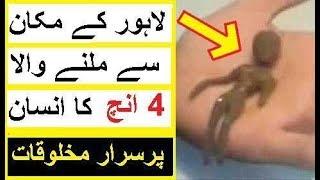 Lahore Se Milnay Wala 4 inch ka Insan -- 5  Mysterious Creatures