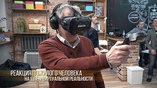Реакция пожилого человека на шлем VR