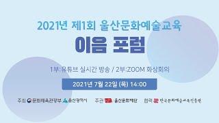 2021 제1회 울산문화예술교육 이음 포럼