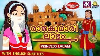 Malayalam Story for Children - രാജകുമാരി ലാഭം | Princess Labam | Malayalam Fairy Tales | Koo Koo TV