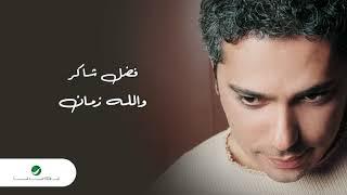 Fadl Shaker ... Eidi Wla Teslamshi | فضل شاكر ...عدي ولا تسلمشى
