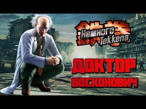 Немного Tekkena : Доктор Босконович