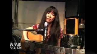 イルカさんの「海岸通」を歌ってみました。 Recorded on 12/07/27 - Cap...