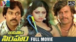 Bandipotu Simham Telugu Full Movie | Rajinikanth | Chiranjeevi | Sridevi | Ranuva Veeran Tamil Movie
