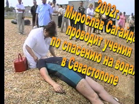 Illarionov59: 2002г. Спасение на водах. Учения проводит Мирослав Сагайдак