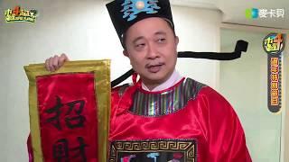 木曜四超玩(邰智源溫妮泱泱)20180215 2