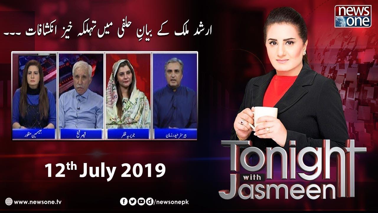 Tonight with Jasmeen   12-July-2019   Qaiser Ahmed Sheikh   Javeria