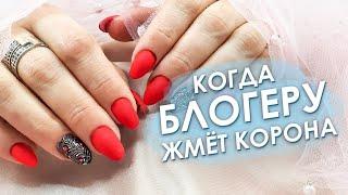 когда блогеру корона жмет косяки на косяке коррекция ногтей и дизайн ногтей гель лаком FIORE