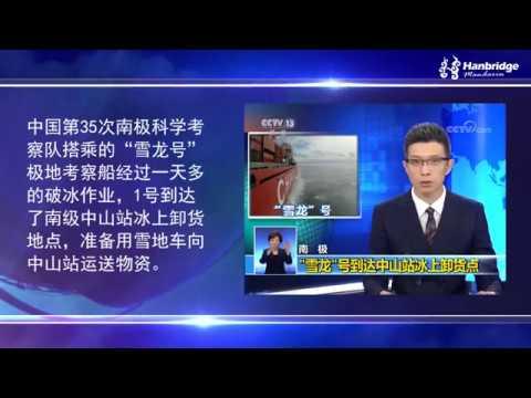 Chinese news stories