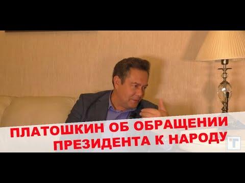 Платошкин об обращении