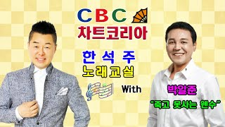 CBC 차트코리아 ♬ 한석주 노래교실 ♬ 박일준 - 죽…