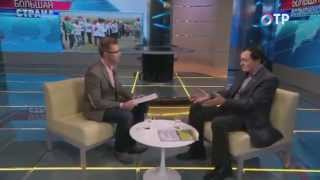 Интервью Чибилева АА на ОТР ''Большая страна''
