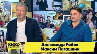 Александр Робак и Максим Лагашкин | Кино в деталях 07.11.2018 HD