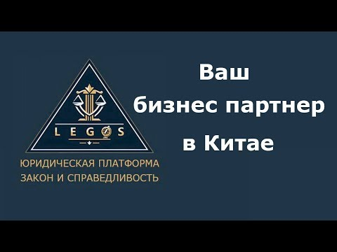 Бизнес партнер. Россия - Китай