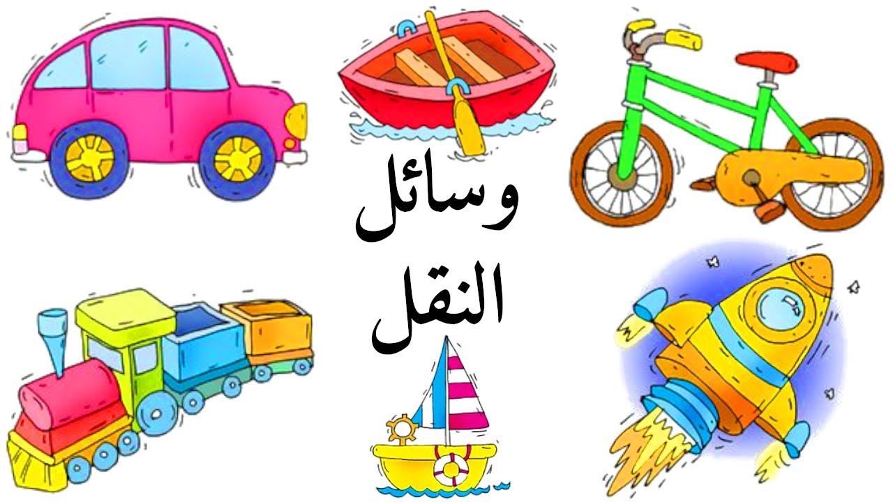 تعليم وسائل المواصلات للأطفال | وسائل النقل باللغة العربية | وسائل النقل للاطفال