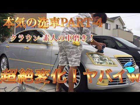 【本気の洗車PART-4 クラウン】 ど素人のコンパウンドで車磨きw下地処理の花形作業! くすみ、白ボケ撃破!だけど、、、、、。
