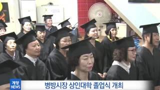 9월 1주_병방시장 상인대학 졸업식 개최 영상 썸네일