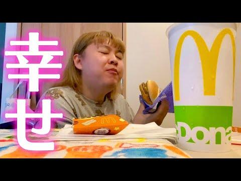 【爆食】好きなだけ食うマックはうめぇ