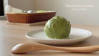 濃厚抹茶アイス|syun cookingさんのレシピ書き起こし