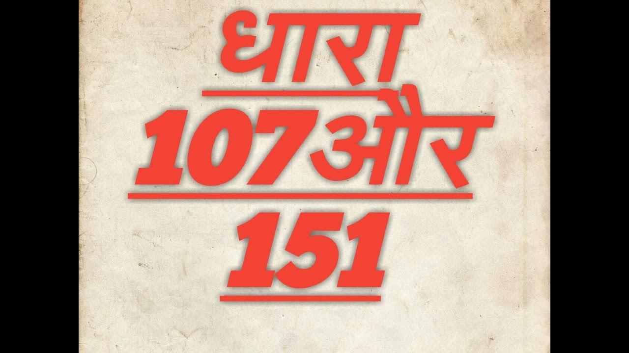 आपराधिक दंड संहिता की धारा 107 और 151 एहतियातन न्याय के लिए हैं, दंडात्मक  नहीं '