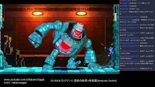 ロックマン11 運命の歯車!!体験版[Nintendo Switch]