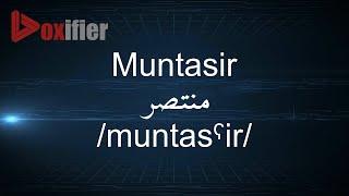 How to Pronunce Muntasir (منتصر) in Arabic - Voxifier.com