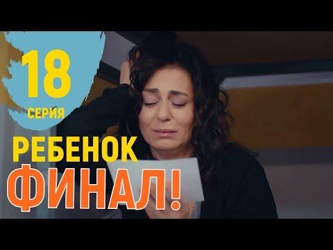 РЕБЕНОК 18 СЕРИЯ ФИНАЛ НА РУССКОМ ЯЗЫКЕ -  ОБЗОР СЕРИИ,  ДАТА ВЫХОДА