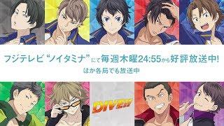 アニメ「DIVE!!」第4話直前!ライバルチーム登場スペシャルPV