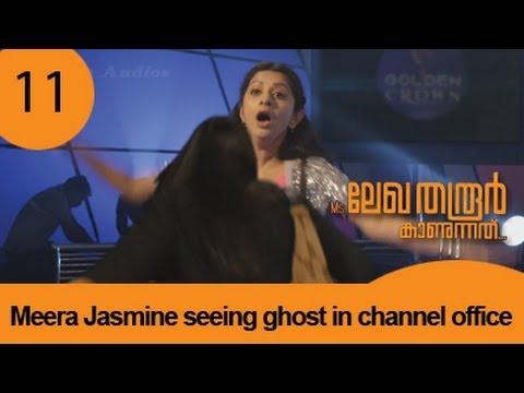 Ms Lekha Tharoor Kanunnathu Movie Clip 11   Meera Jasmine Seeing Ghost In Channel Office