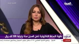 السعودية: السجن سنة لمن يشتم على المواقع