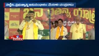 AP CM Chandrababu Naidu Speech on Agriculture Development | TDP Meeting in Tirupati | HMTV