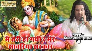 Mein Teri Ho Gayi Re Mere Saawariya Sarkar   Vimal DiXit Pagal   Popular Krishna Bhajan   Devotional