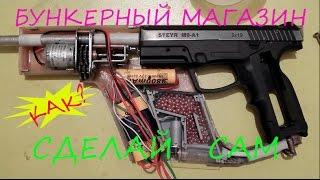 Пневматический пистолет-пулемёт (часть 5) делаем бункерный магазин