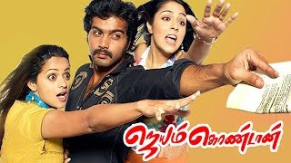 Jayam Kondaan full movie scenes - Vinay develops affection towards Lekha | Lekha & Vinay cute scene